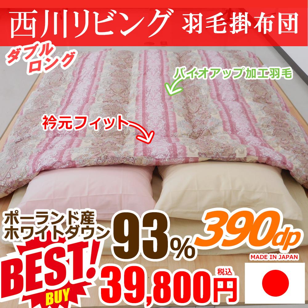 羽毛布団 ふとん ダブル 布団 掛布団 西川リビング 390DP 日本製