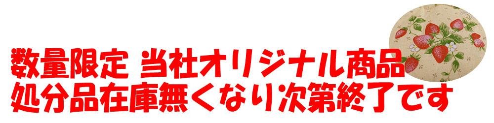 日本製!!自社製 かわいい いちご柄のこたつ掛ふとん 正方形