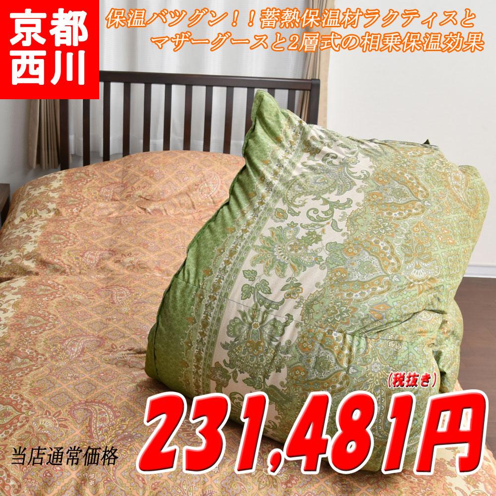 【送料無料】京都西川 ハンガリー産ホワイトマザーグース95% ラクティス 二層式キルト 羽毛布団【シングル】【シングルロング】ホワイトマザーグース95% DP430 収納袋