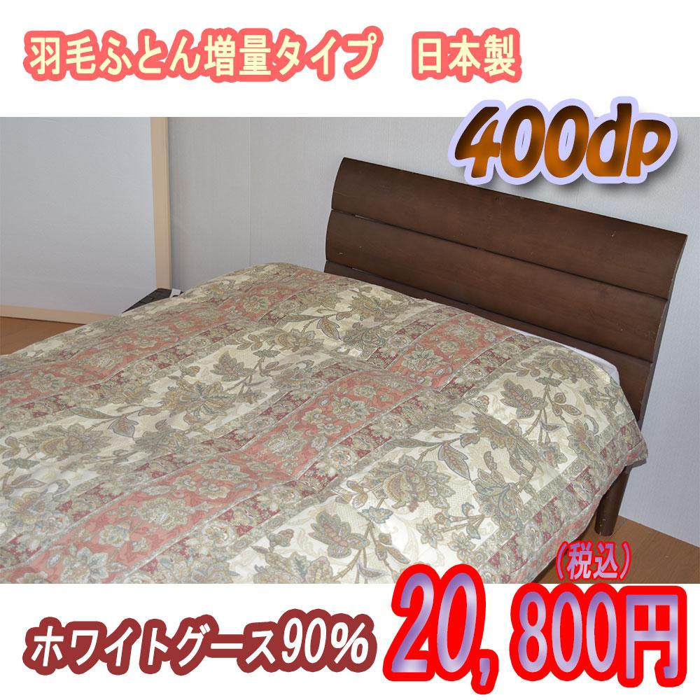 送料無料 増量タイプ羽毛布団 ふとん シングルロング 掛布団 400DP日本製 収納袋 日本製 自社工場直販