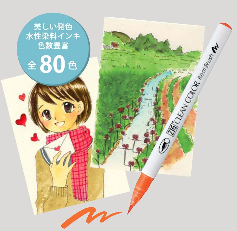 毛筆タイプのカラーペン 新色10を追加 全90色に 呉竹 クレタケ 追加10色 20本までメール便可 本日限定 クリーンカラーリアルブラッシュ単色 世界の人気ブランド ZIG