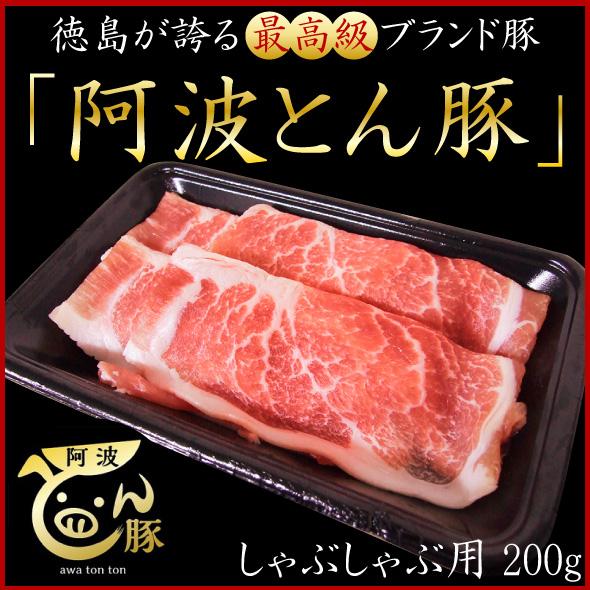 豚肉>阿波とん豚