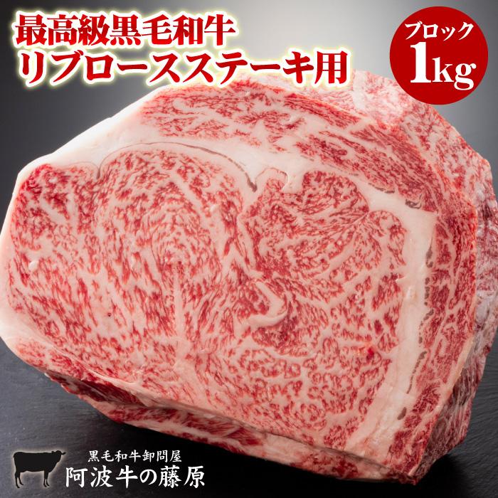 黒毛和牛 リブロース ステーキ 1kg ブロック 期間限定お試し価格 国産 数量限定 阿波牛の藤原 の 牛肉 送料無料 肉 最高級 爆買い送料無料 ステーキ用 あす楽対応 お肉 和牛
