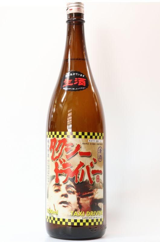 インパクト大の日本酒がこれ 岩手県 喜久盛酒造タクシードライバー 純米原酒 数量限定 1800ml ■ プレゼント 生酒 クール便配送 ※仕込みタンクは出荷時期により異なりますのでご了承下さい