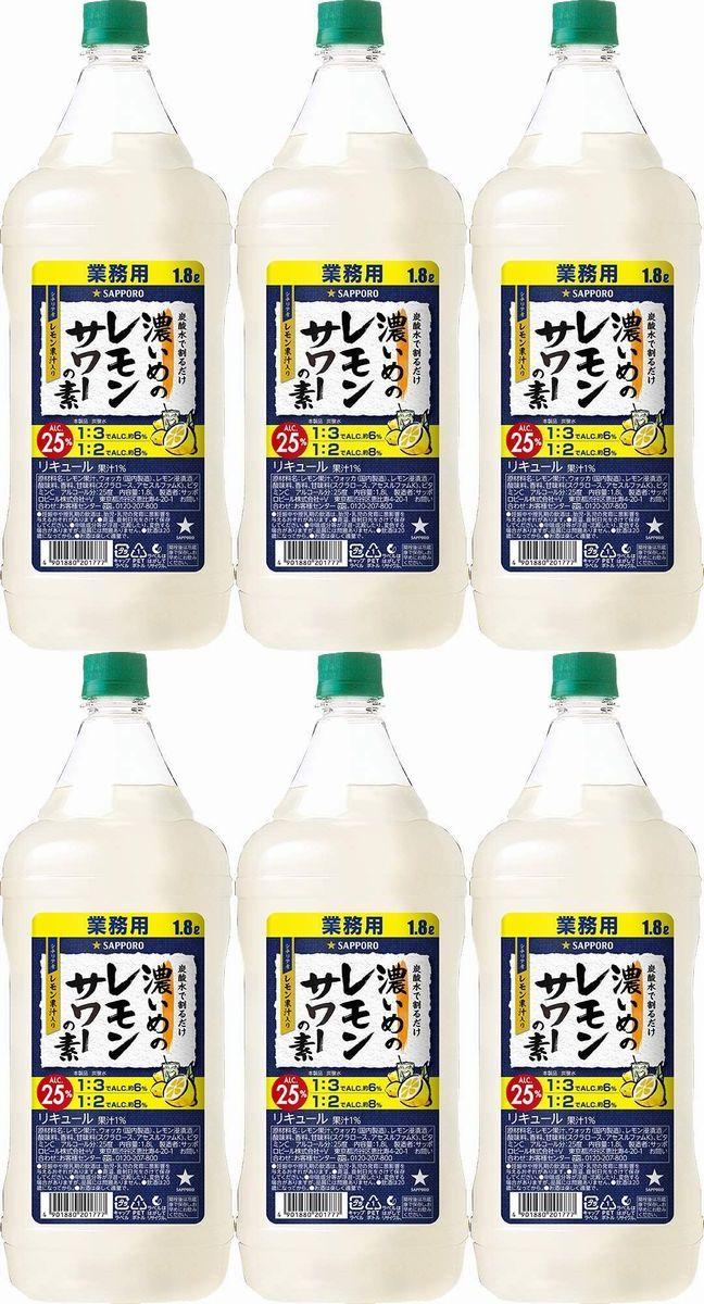 届いて即飲み ソーダで割るだけで手軽にレモンサワー 宅飲みセットならこれ 強炭酸水ペットボトル500ml×12本 サッポロ 1800ml×6本セット合計6本セット 濃いめのレモンサワーの素コンク 世界の人気ブランド 強炭酸水12本 日本最大級の品揃え