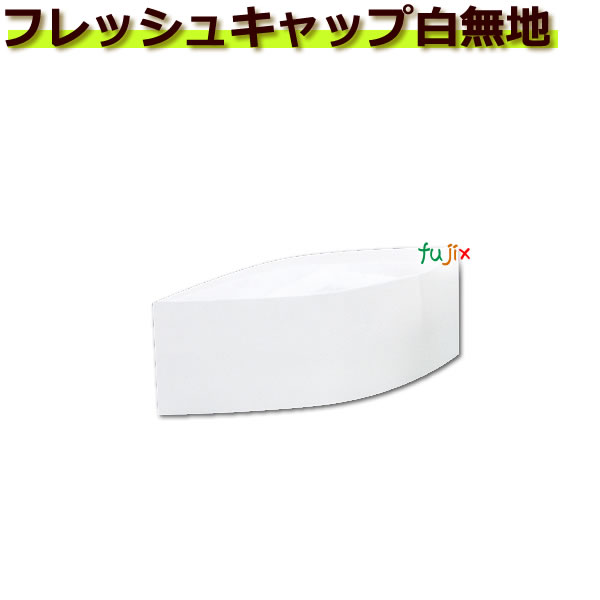 【送料無料】フレッシュキャップ 白無地 /1ケース(50枚×10箱)
