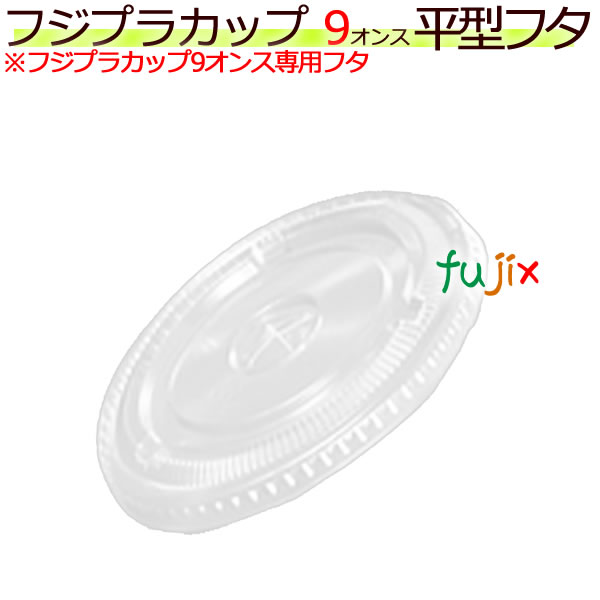 フジ プラカップ 9オンス平フタ穴付きDF78 1ケース(2000個)