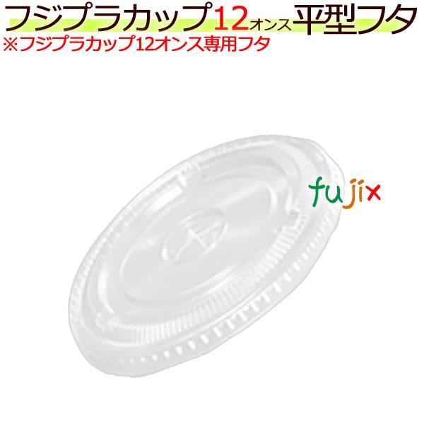 フジ プラカップ 12オンス平フタ穴付きDF92 1ケース(2000個)