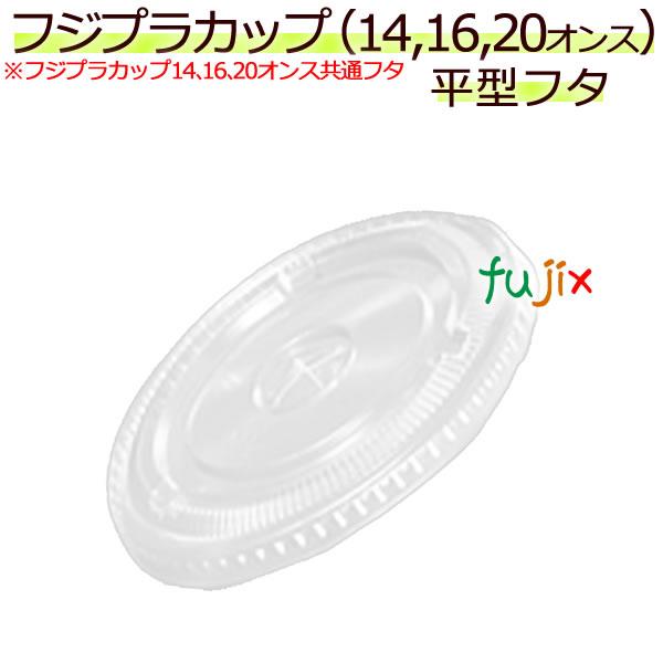 フジ プラカップ 14・16・20オンス共通平フタ穴付きDF98 1ケース(2000個)