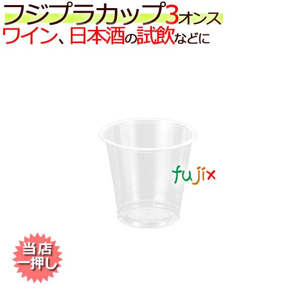 フジ プラカップ3オンス 業務用 1ケース(2500個) 2.88円(税別)/個