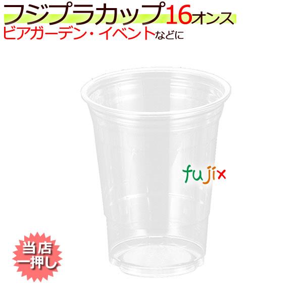 フジ プラカップ 16オンス 50個×20袋/ケース
