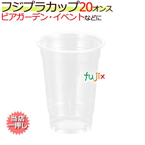 フジ プラカップ 20オンス 50個×20袋/ケース