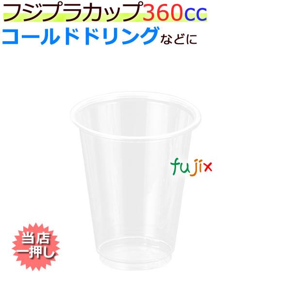 フジ プラカップ 360cc 業務用 1ケース1000個(50個×20袋)