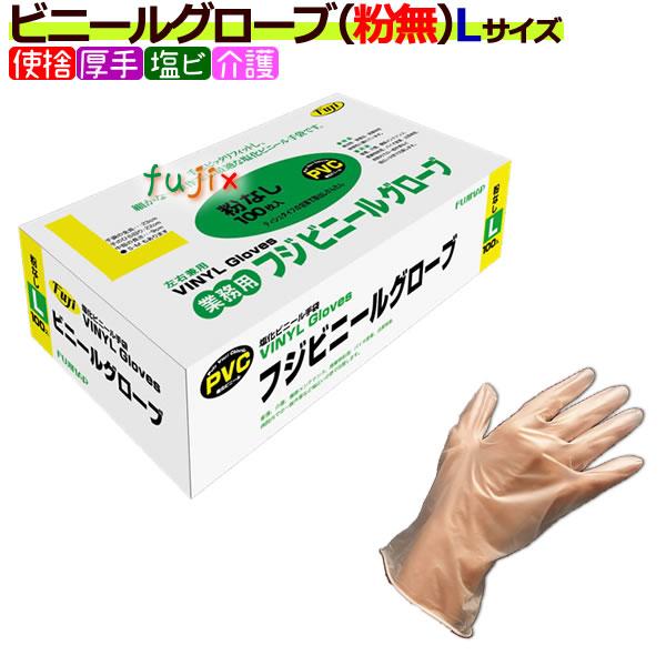 フジ ビニールグローブ 粉なし 半透明 Lサイズ(100枚×20箱)/ケース