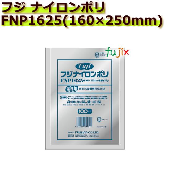 1ケース(100枚×20袋) フジ  真空パック用ナイロンポリ袋 FNP1625(160×250mm) ナイロンポリ