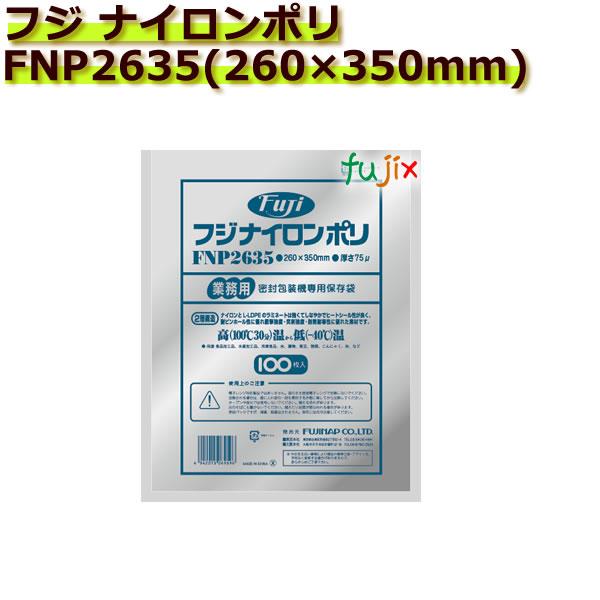 ナイロンポリ 1ケース(100枚×10袋) 真空パック用ナイロンポリ袋 フジ FNP2635(260×350mm)