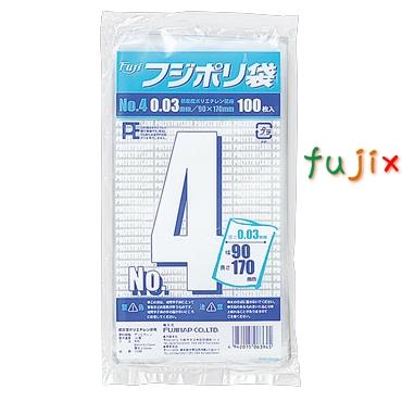 フジポリ袋NO.4(90×170mm ) 16000枚(100枚×10袋×16箱)/ケース
