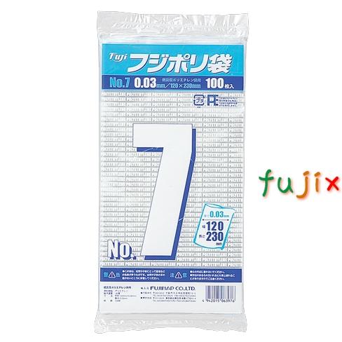 フジポリ袋NO.7(120×230mm ) 15000枚(100枚×10袋×15箱)/ケース