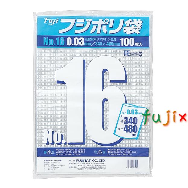 フジポリ袋NO.16(340×480mm) 2000枚(100枚×5袋×4箱)/ケース