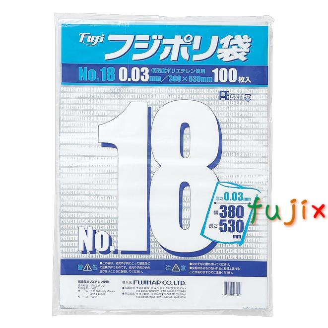 フジポリ袋NO.18(380×530mm) 2000枚(100枚×5袋×4箱)/ケース