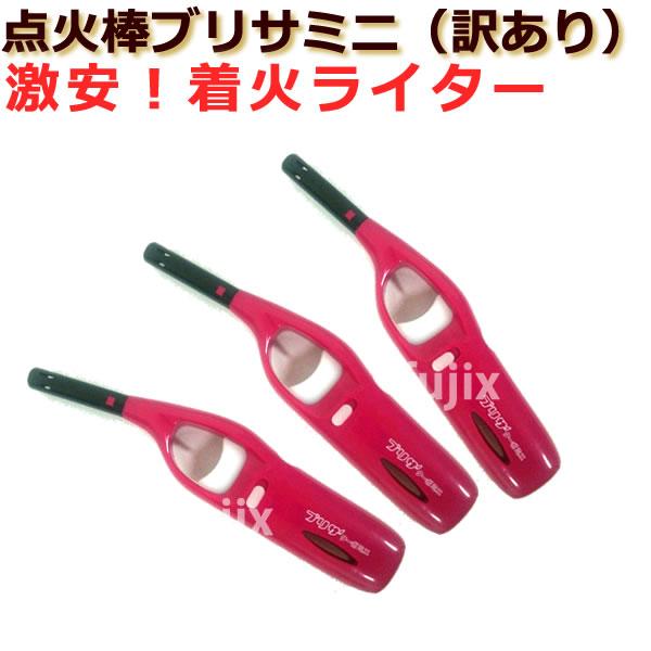 着火ライター(安全ロック付) 使い捨てライター 訳有り品【アウトレット】 点火棒ブリサミニ 送料無料