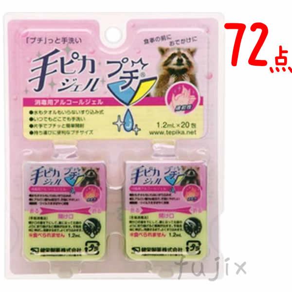 手ピカジェルプチ(1.2ml×20包) 健栄製薬 手指消毒剤 72個/ケース