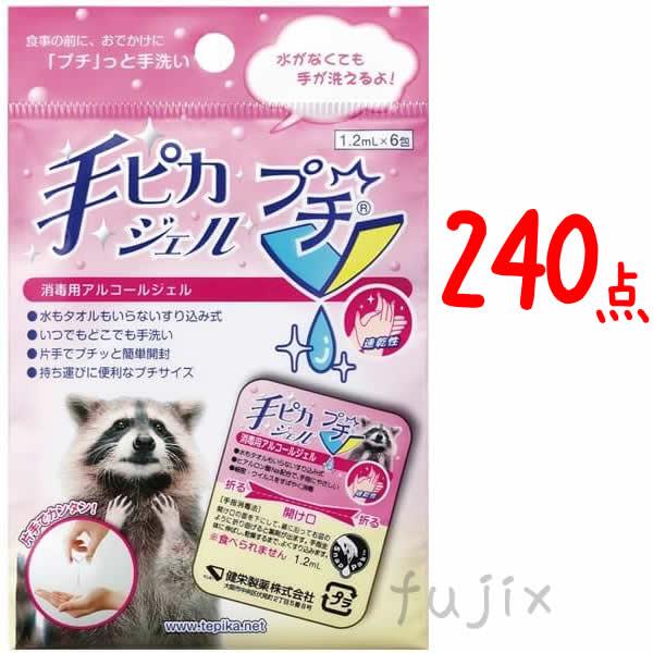 手ピカジェルプチ(1.2ml×6包) 健栄製薬 手指消毒剤 240個/ケース