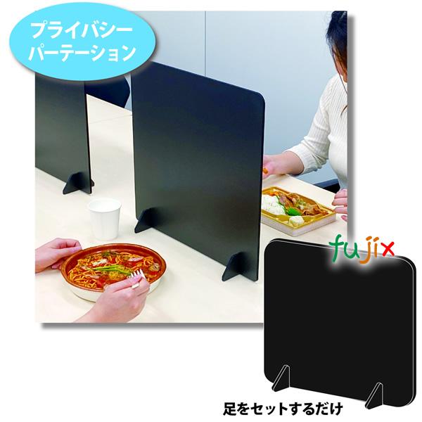 プライバシーパーテションパネル 黒 50枚/ケース