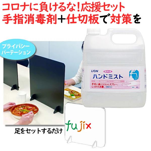 【手指消毒剤】ライオン サニテートAハンドミスト(詰替用)4L×2本、プライバシーパーテションパネル 白 50枚/ケース
