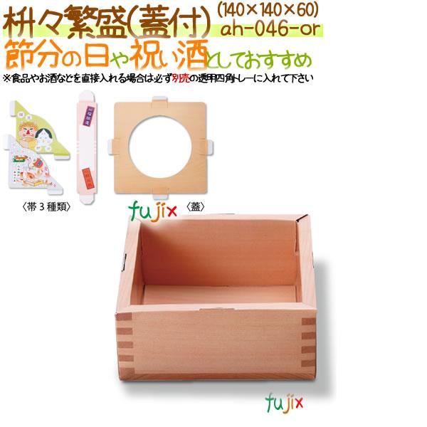 枡々繁盛(蓋付) 200個/ケース【豆まき 紙容器】【節分の日】