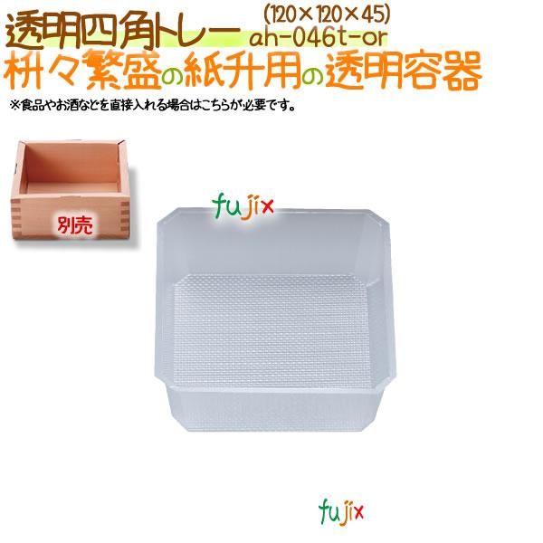 透明四角トレー 1000個/ケース【豆まき 紙容器 お酒】【節分の日】
