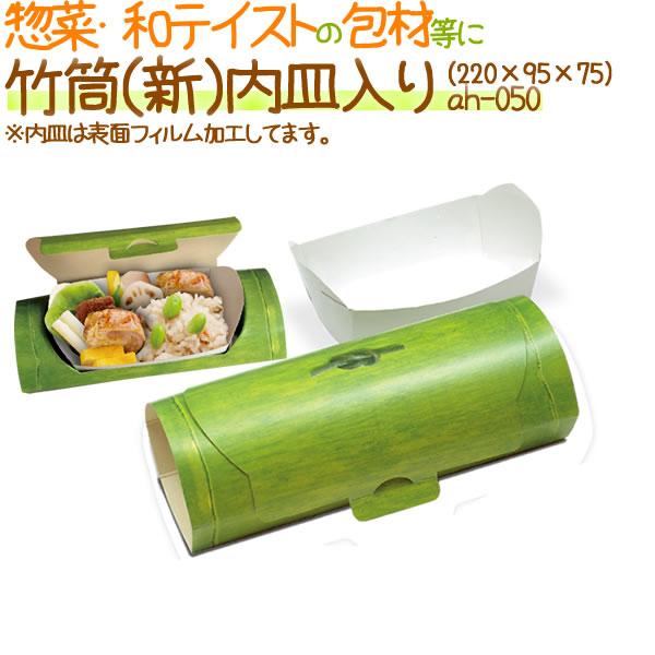 竹筒(新)内皿入り 200個/ケース【弁当 使い捨て 容器】【惣菜入れ】