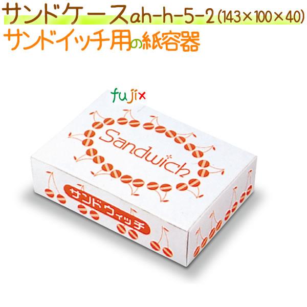 サンドケース 1200個/ケース【使い捨て 紙容器】