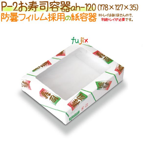 P-2 500個/ケース【防曇フィルムの弁当容器】【使い捨て】