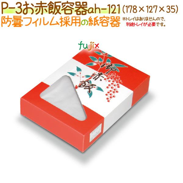 P-3 500個/ケース【防曇フィルムの弁当容器 お赤飯用】【使い捨て】