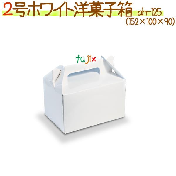 2号ホワイト 500個/ケース【使い捨て ケーキ箱】【ケーキボックス】