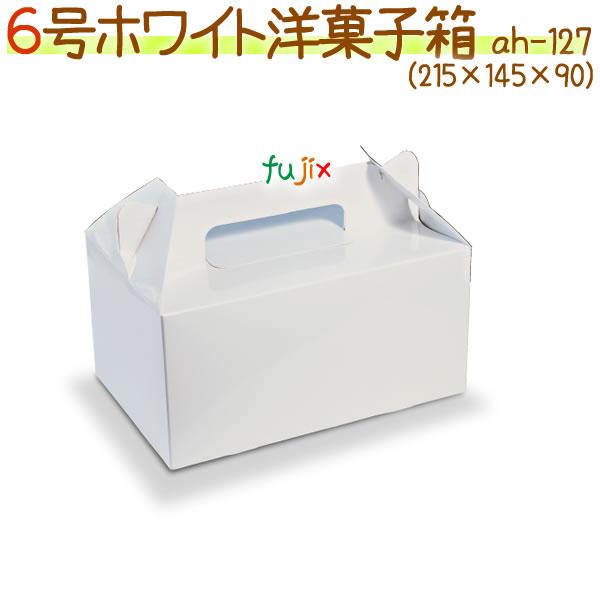 即日出荷 ケーキ箱_6号_洋菓子箱_テイクアウト用_持ち帰り用_紙箱_紙容器_送料無料 6号ホワイト 400個 ケース ケーキ箱 ケーキボックス 配送員設置送料無料 使い捨て