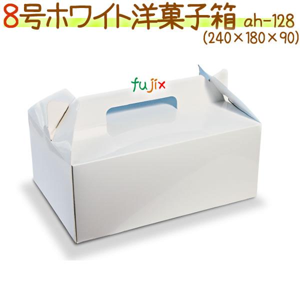 8号ホワイト 200個/ケース【使い捨て ケーキ箱】【ケーキボックス】