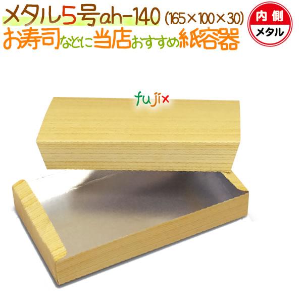 メタル 5号 600個/ケース【弁当 使い捨て 容器】【食品包材】