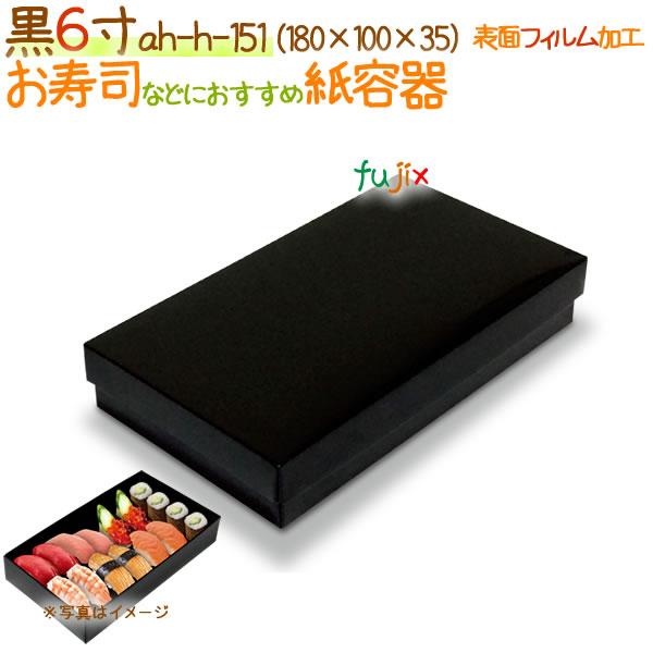 黒6寸 300個/ケース【弁当 使い捨て 容器】【食品包材】