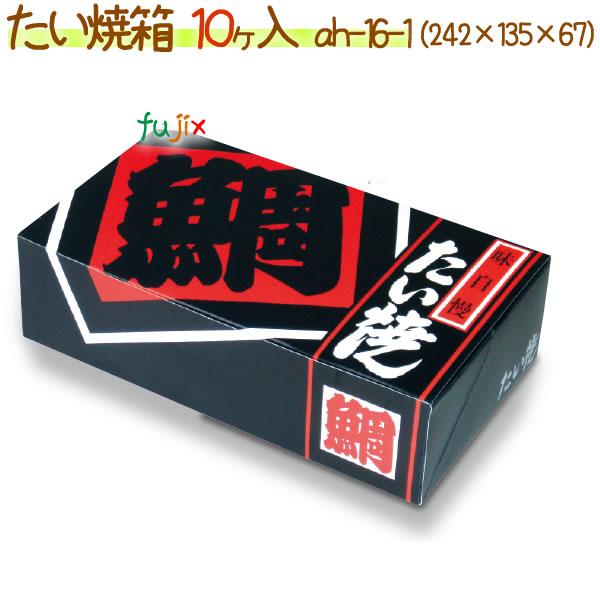 たい焼 10ヶ入 500個/ケース【たい焼 箱】