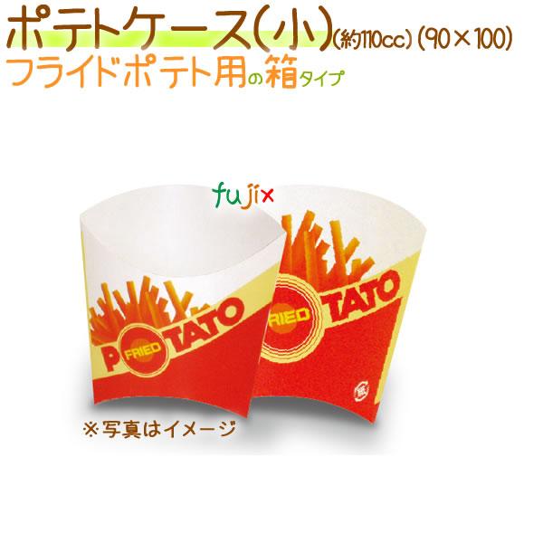 ポテトケース(小) 3000個/ケース【フライドポテト 箱】