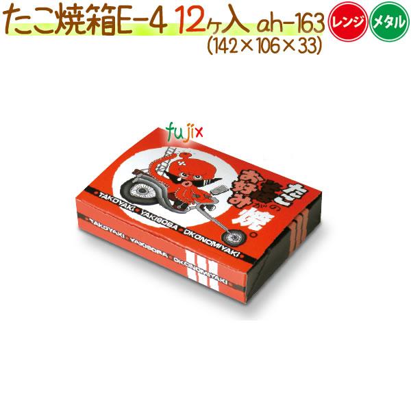 E-4 レンジ・メタル 1200個/ケース【たこ焼き 箱】【模擬店 容器】