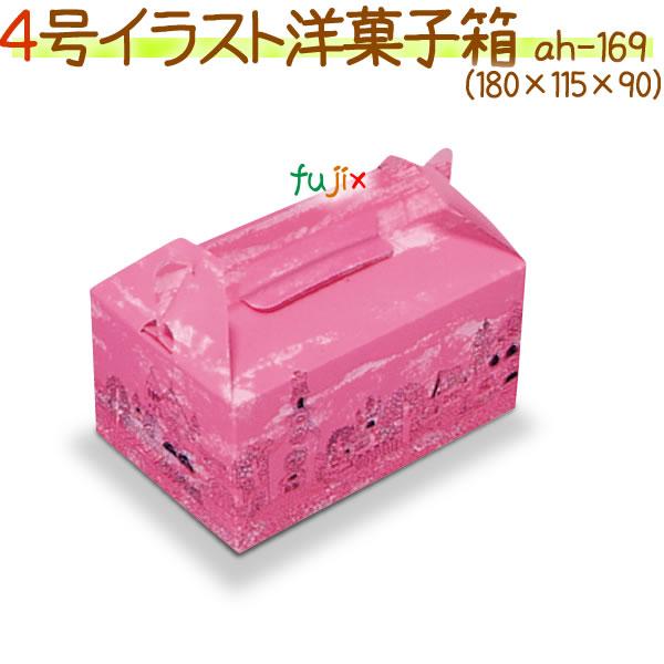 ケーキ箱_4号_洋菓子箱_テイクアウト用_持ち帰り用_紙箱_紙容器_送料無料 4号イラスト 日本限定 500個 ケース ケーキ箱 正規逆輸入品 ケーキボックス 使い捨て