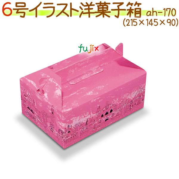 6号イラスト 400個/ケース【使い捨て ケーキ箱】【ケーキボックス】