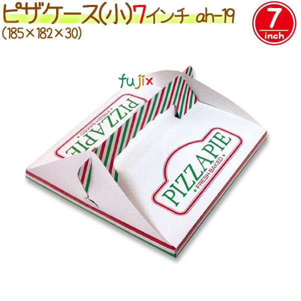店内全品対象 ピザ箱_ピザケース_ピザボックス_7インチ_トップオープン_送料無料 ピザケース 小 500個 ピザ箱 ケース 7インチ 期間限定で特別価格