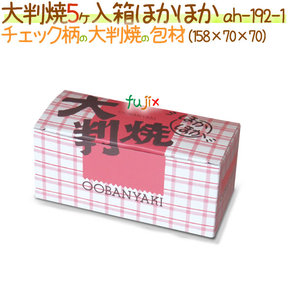 大判焼 5ヶ入 ほかほか 600個/ケース【大判焼き・回転焼用 箱】