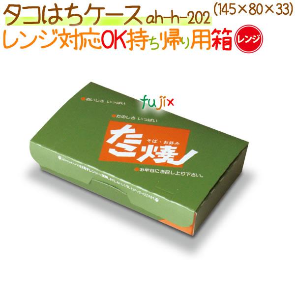 タコはちケース 1200個/ケース【たこ焼き 箱】【模擬店 容器】