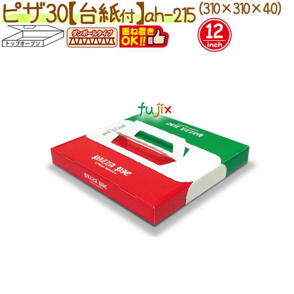 ピザ 30 (台紙付) 60個/ケース【ピザ箱【ピザボックス】】【12インチ】