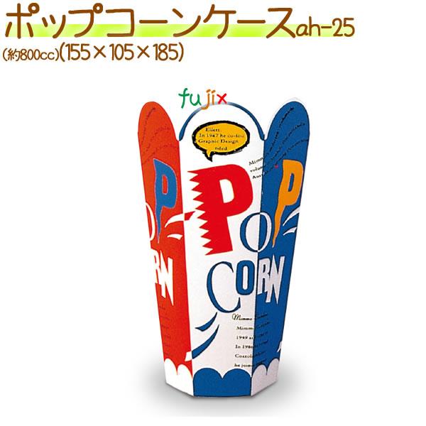 ポップコーンケース 500個/ケース【ポップコーン 箱】